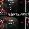 汽车知识科普:长安CS85Coupe仪表盘内容显示图解
