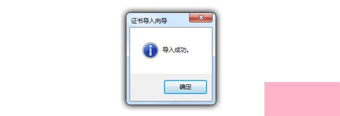 此网站的安全证书有问题解决方法