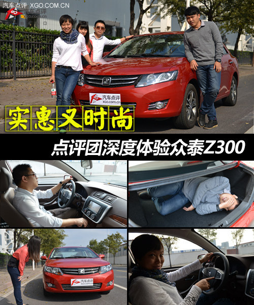 实惠又时尚 点评团深度体验众泰Z300