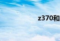 z370和z390的区别